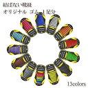 結ばない靴紐 オリジナル ゴム 1足分 | 選べる13カラー 選べるサイズ シューズ スニーカー カラフル シューアクセ ほどけない靴紐
