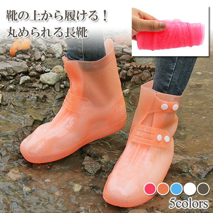 靴の上から履ける 丸められる長靴 | レインシューズ コンパクト 防水 レジャー シューズカバー 長靴 ブラウン ホワイト ブルー ピンク オレンジ
