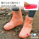 靴の上から履ける 丸められる長靴   レインシューズ コンパクト 防水 レジャー シューズカバー 長靴 ブラウン ホワイト ブルー ピンク オレンジ