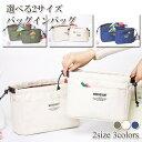 選べる2サイズ バッグインバッグ | 鞄の中 整理整頓 巾着 小分け 収納 鞄 整理 キャンバス 帆布 丈夫 バックインバッ…