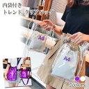 クリアバッグ 内袋付き | ハンドバッグ ショルダー バッグ a4 a5 大サイズ 小サイズ 透明 巾着 パープル 透明バッグ