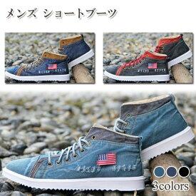 メンズ ショートブーツ | ハイカット スニーカー キャンバス 強化ゴム ゴム底 デニム カジュアル 靴 グリーン ネイビー ブラック