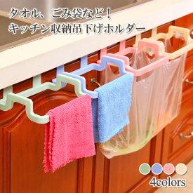 タオル ごみ袋 吊下げハンガー | キッチン用品 簡単取り付け ホルダー 台拭き 便利 扉に引っ掛けるだけ グリーン ブルー ベージュ ピンク