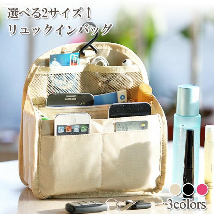 【超目玉!】選べる2サイズ リュックインバッグ | バッグインバッグ リュックの中身を整理整頓 ナイロン