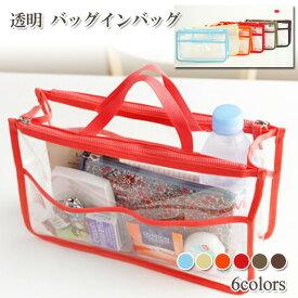 ee6c3e248e65 透明 バッグインバッグ | クリア 整理整頓 小分け 収納 鞄 小物収納 レッド オレンジ グリーン