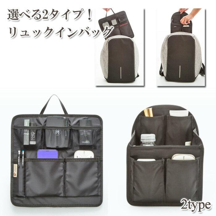 【送料無料】 選べる2タイプ リュックインバッグ | バッグインバッグ リュックの中身を整理整頓 ナイロン ブラック 黒 ピンク ネイビー ブルー グレー ストライプ フラミンゴ
