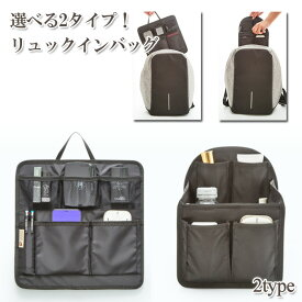 18baaa435b54 選べる2タイプ リュックインバッグ   バッグインバッグ リュックの中身 整理整頓 ナイロン