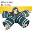 折りたたみ式 キャット トンネル 6穴 | 猫 ペット キャットトンネル おもちゃ コンパクト ストレス解消 運動不足解消 …