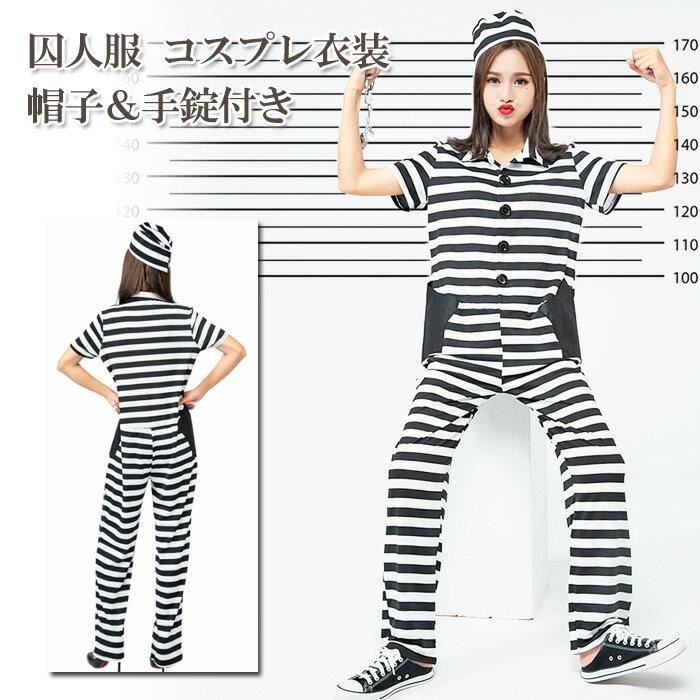 囚人服 コスプレ衣装 | ハロウィン Halloween パーティー 仮装 レディース コスチューム ボーダー オールインワン 帽子 手錠