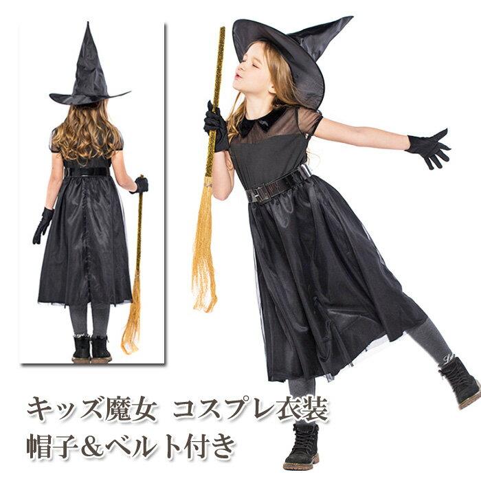 キッズ 魔女 コスプレ衣装 | ハロウィン Halloween パーティー 仮装 子供 kids コスチューム 帽子 ベルト 手袋
