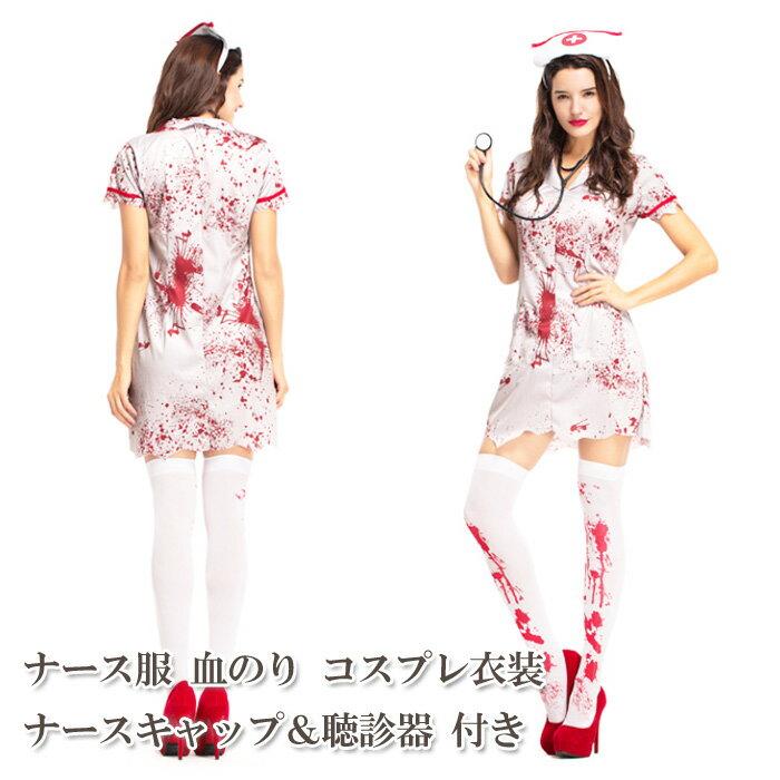 ナース服 コスプレ衣装 | ハロウィン Halloween パーティー 仮装 レディース コスチューム ワンピース ミニスカート 看護婦 看護師 ナースキャップ セクシー