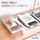 【大阪ほんわかテレビ紹介商品】多目的カッティングボード | まな板 撥水ボード 収納式 伸縮式 プラスチック キッチン…