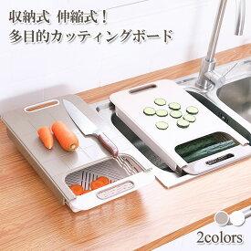 多目的カッティングボード | まな板 撥水ボード 収納式 伸縮式 プラスチック キッチン用品 調理器具 ざる 水切り 下ごしらえ シンク用 ホワイト グレー