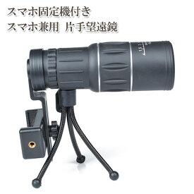 スマホ兼用 片手望遠鏡 | 16倍率 スマホ固定機付き 三脚 スポーツ観戦 小型 軽量 単眼鏡 バードウォッチング アウトドア スマートフォン用望遠レンズ 自撮り