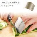 ステンレススチール ハンドガード | 指ガード プロテクター 安全 手を守る キッチン用品 調理器具 便利 包丁