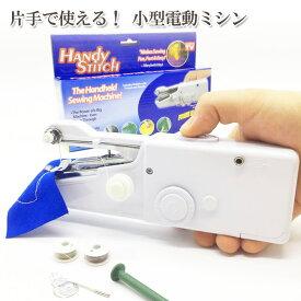 ハンドミシン 小型 電動ミシン | 電池式 ミニミシン 裁縫 縫いもの 片手で使える ハンディ—ミシン