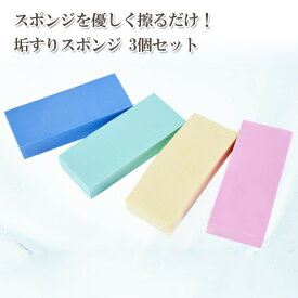 垢すりスポンジ 3個セット   角質除去 あか 垢すり 優しく擦るだけ 肌 キレイ ブルー イエロー ピンク カラーランダム 入浴 肌ケア