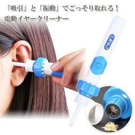 あす楽 電動 イヤークリーナー | 耳掃除 耳かき 耳垢 振動 吸引 専用ケース付き ごっそり取れる 耳クリーン スッキリ 総会