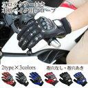 バイク用グローブ | プロテクター付き プロテクター バイクグローブ バイク バイク用 グローブ プロテクター付 グロー…