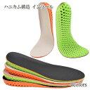 ハニカムインソール | ハニカム構造 衝撃吸収靴 高さ調節 中敷き 中敷 通気性 クッション性 抜群 速乾性 軽量 疲れに…