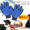 ペット用 手袋ブラシ 両手セット グルーミンググローブ ブラッシング 犬 猫 ブルー 小動物 グルーミング