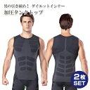 【2枚セット】 加圧シャツ メンズ タンクトップ | トレーニング 筋トレ 矯正下着 肌着 加圧 加圧下着 加圧タンクトッ…