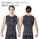 加圧シャツ メンズ タンクトップ | トレーニング メンズ 加圧シャツ トレーニング 筋トレ 矯正下着 肌着 加圧 加圧下…