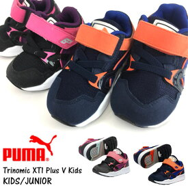 5dc46a74c6d2 即納可☆  PUMA プーマ Trinomic XT1 Plus V キッズシューズ 子供靴(