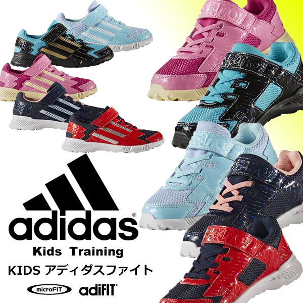 即納可☆ 【adidas】アディダス 特価 adidasfaito史上最軽量モデル!KIDS アディダスファイト 子供靴 運動靴 BY1696 BY1697 BY1699 BY1700 BY1701(adidasfaito-16skn)