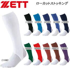 即納可☆ 【ZETT】ゼット JRローカットストッキング 野球 アクセサリー 靴下 少年用(bk85ja-16skn)
