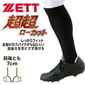 送料無料 メール便発送 即納可☆ 【ZETT】ゼット 野球 大人用 超々ローカットストッキング(bk87-16skn)