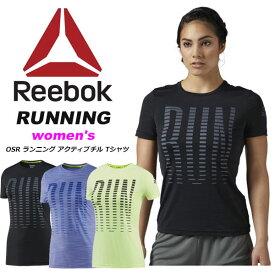 即納可☆ 【Reebok】リーボック 超特価 OSR ランニング アクティブチル Tシャツ レディース ランニングシャツ(eew87-16skn)