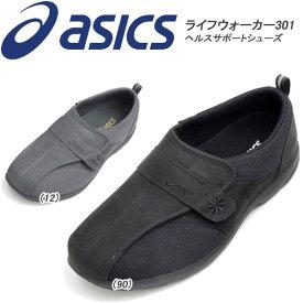 即納可☆ 【asics】アシックス ライフウォーカー301(W'S) ヘルスサポートシューズ ウォーキング レディース(flc301-16skn)