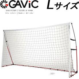 ◆◆ <ガビック> 【GAVIC】2018年秋冬 クイックゴール L サッカー フットサル ミニゲーム用簡易ゴール 備品 練習 トレーニング(gc1233-gav1)