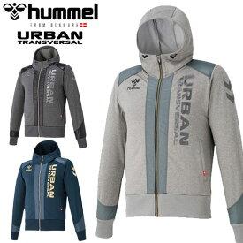 即納可☆ 【hummel】ヒュンメル 超特価 UT−スウェットフーデッドジャケット メンズ パーカー HAP8158