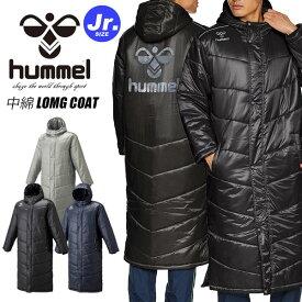 即納可☆ 【hummel】ヒュンメル 超特価半額 中綿ロングコート ジュニアベンチコート サッカー フットボール HAW8081