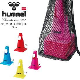 即納可★ 【hummel】ヒュンメル マーカーコーン10個セット サッカー(hfa7005-16skn)
