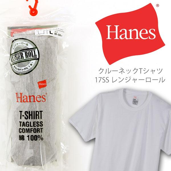 即納可★ 【Hanes】ヘインズ 1P クルーネックレンジャーロール 半袖 Tシャツ メンズ HM1EH720N(hm1eh720n-16skn)