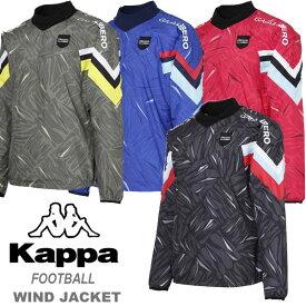 即納可☆ 【Kappa】カッパ 特価 メンズ ウインドジャケット サッカー フットボール ウインドトップ 撥水、静電気抑制(kf552wt21-16skn)