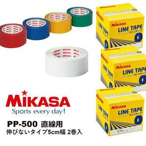 即納可★ 【MIKASA】ミカサ ラインテープ 伸びないタイプ5cm幅 2巻入 体育館用品 日本製 PP-500 直線用 伸びないラインテープ(pp-500-16skn)