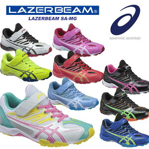 即納可☆ 【asics】アシックス 特価 ジュニア LAZERBEAM SA-MG レーザービーム ランニングシューズ 運動靴(tkb206-2-16skn) 運動靴