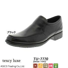 ◆◆ <アシックス商事> ASICS TRADING 【texcy luxe(テクシーリュクス)】TU-7770 メンズ ビジネスシューズ ローファー&スリッポン(tu-7770-ast1)