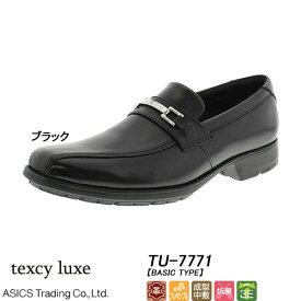 ◆◆ <アシックス商事> ASICS TRADING 【texcy luxe(テクシーリュクス)】TU-7771 メンズ ビジネスシューズ ローファー&スリッポン(tu-7771-ast1)