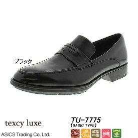 ◆◆ <アシックス商事> ASICS TRADING 【texcy luxe(テクシーリュクス)】TU-7775 メンズ ビジネスシューズ ローファー&スリッポン(tu-7775-ast1)