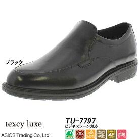 ◆◆ <アシックス商事> ASICS TRADING 【texcy luxe(テクシーリュクス)】TU-7797 メンズ ビジネスシューズ ローファー&スリッポン(tu-7797-ast1)