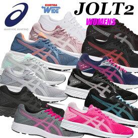 ◆◆● <アシックス> 【ASICS】 レディース JOLT 2 ジョルト ジョギング ランニングシューズ 1012A188