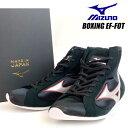 ◆◆ ミズノ(受) ※代引、交換、返品一切不可【受注生産商品】ボクシング EF-FOT ボクシングシューズ 21GA180003