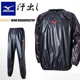 ◆◆ <ミズノ> MIZUNO 2019 モデル ウィンドブレーカーシャツ(汗出し) ラミネート加工 サウナスーツ 32ME9125 32MF9125