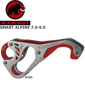 ◆◆ <マムート> MAMMUT SMART ALPINE 7.5-9.5 アウトドア 登山 登攀 クライミング ビレイ機 ビレイデバイス 登山用品 2210-00970