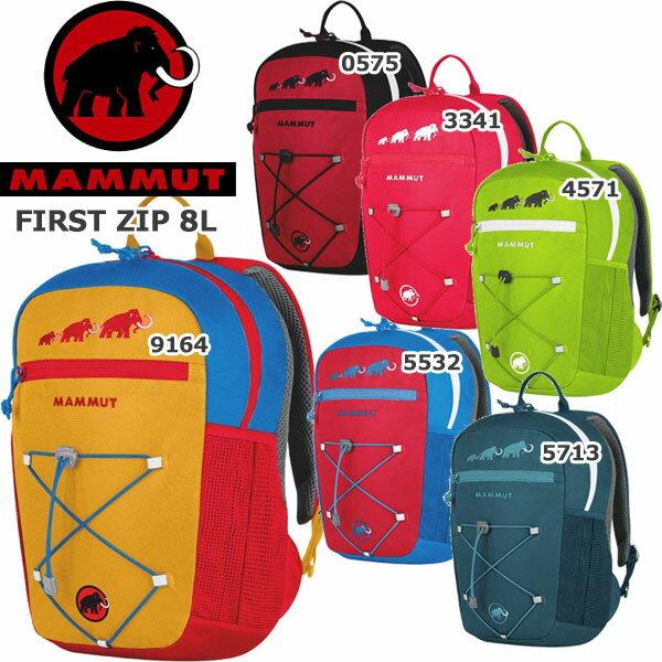 ◆◆ <マムート> MAMMUT FIRST ZIP 8L アウトドア 普段使い バックパック リュックサック バッグ キッズ 子供用 (目安:4〜6歳) 2510-01542B